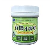 【BuDer 標達】有機小麥草粉(150g/罐)