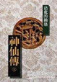 神仙傳(上):造化的鑰匙