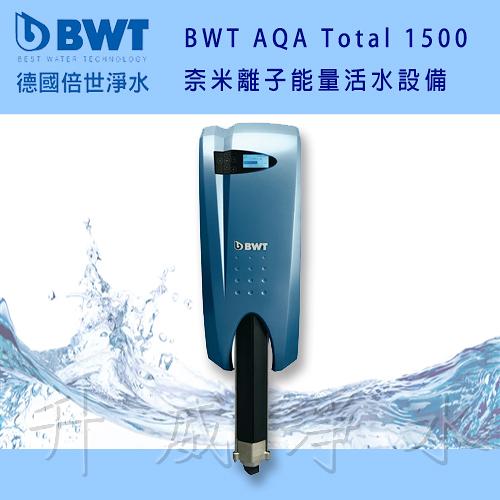 {免費基本安裝}【BWT德國倍世】奈米離子能量活水設備AQA Total 1500