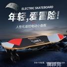 電動滑板車 SKY 電動滑板車四輪小魚板無線遙控單驅成人代步神器送優質警示燈 MKS韓菲兒