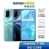 【新機上市】realme 7 5G 8G/128G5G 輕旗艦【神腦生活】