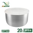 PERFECT 理想 極緻316調理碗-20cm (附蓋) 調理碗 保鮮盒