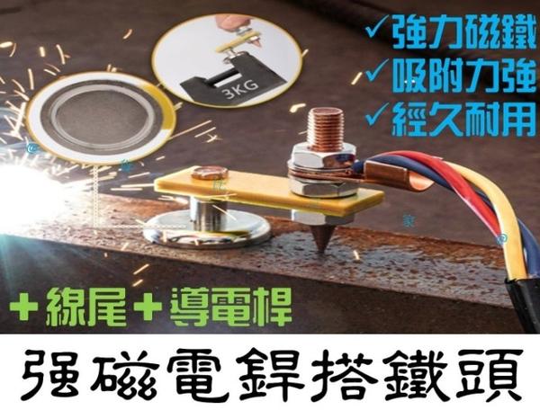 強磁電銲搭鐵頭 夾銅電銲神器 磁鐵 磁力搭鐵 氬焊機 CO2焊接機 接地夾 電銲線 地線打鐵頭