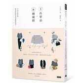 1件單品X6種風格(日本女孩認證最有感的時尚穿搭擴充術)