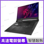華碩 ASUS ROG G731GU-G-0111C9750H 電競筆電【i7 9750H/17.3吋/GTX 1660Ti 6G/512G SSD+1T(8G SSH)/Buy3c奇展】