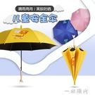 兒童雨傘定制批發幼兒園寶寶小學生男女公主可愛晴雨兩用長柄小傘 一米陽光