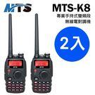 跨頻段收發 超強功率 (2入裝) MTS 手持業餘 雙頻無線電對講機 MTS-K8 ∥TOT限時發射∥中文語音引導