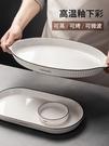 北歐創意蒸魚盤子餐盤