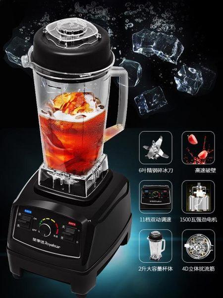碎冰沙冰機商用大功率奶茶店大馬力刨冰家用破壁料理榨汁機