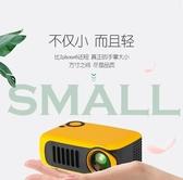 現貨 手機迷你便攜智慧投影儀家用支持1080P高清微型兒童投影