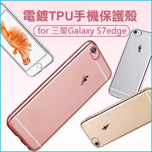 電鍍TPU手機保護殼 三星Galaxy S7edge 電鍍軟殼不掉漆360度全包信號無阻暢通超輕薄光學紋防水印