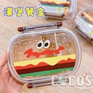 BURGER CORNX 漢堡 便當盒 單層分隔便當盒 餐盒 攜帶式餐具盒 環保餐盒 360ml COCOS SN055