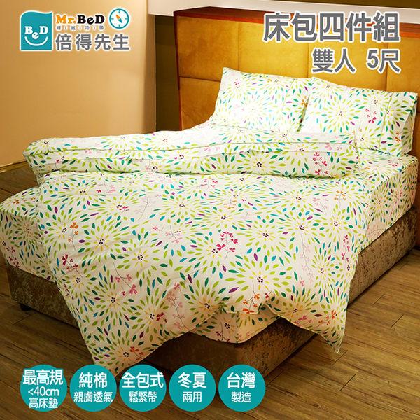 5x6.2尺雙人床包冬夏兩用鋪棉被套組/精梳純棉【Mr.BeD倍得先生】3C68萬花筒