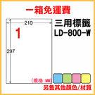 免運一箱 龍德 longder 電腦 標籤 1格 LD-800-W-A  (白色) 1000張 列印 標籤 雷射 噴墨  出貨 貼紙