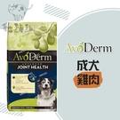AvoDerm愛酪麗[雞肉關節,無穀成犬糧,4磅,美國製](免運)