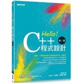Hello!C  程式設計 第二版(融合「大學程式設計先修檢測APCS」)