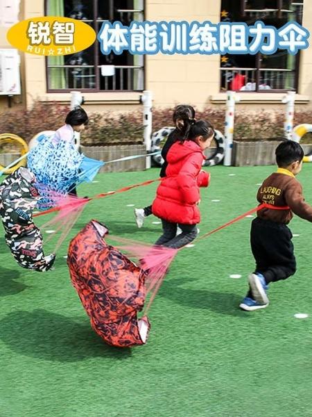 阻力傘感統智體能訓練器材兒童家用運動早教育幼兒園戶外活動玩具ATF 格蘭小鋪