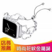 年末鉅惠 時尚花紋金屬錶帶潮apple watch1/2/3代手錶帶38/42mm蘋果iwatch