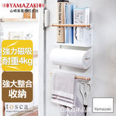 日本【YAMAZAKI】tosca 磁吸式4合1收納架