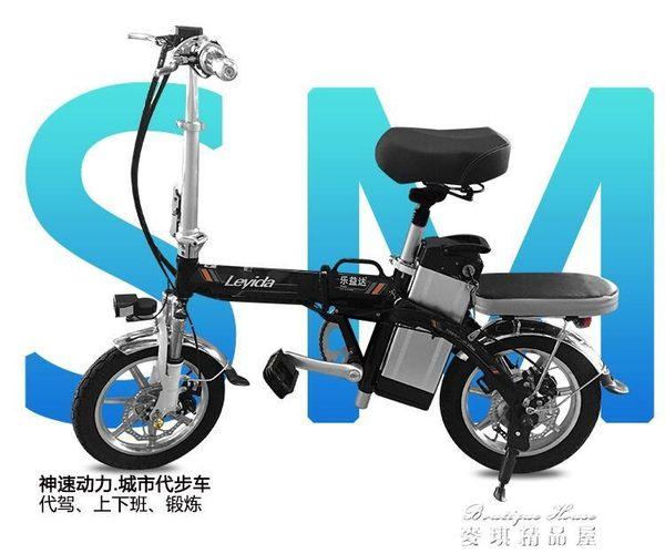 12/14寸折疊式電動自行車成人48V鋰電池王代步單車代駕司機專用寶igo   麥琪精品屋