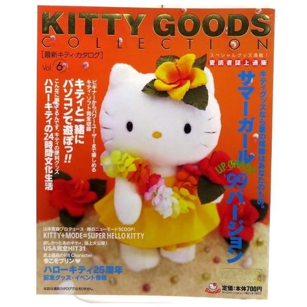asdfkitty*二手商品賠錢特價-KITTY GOODS COLLECTION 98 VOL.6 絕版雜誌-日文版-正版商品