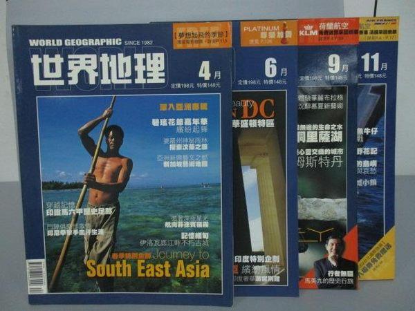 【書寶二手書T8/雜誌期刊_QEP】世界地理_241~250期間_4本合售_深入亞洲專輯等
