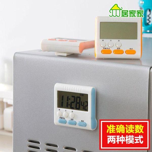[超豐國際]廚房定時器提醒器鬧鐘記時器創意倒計時電子秒表學生計時器