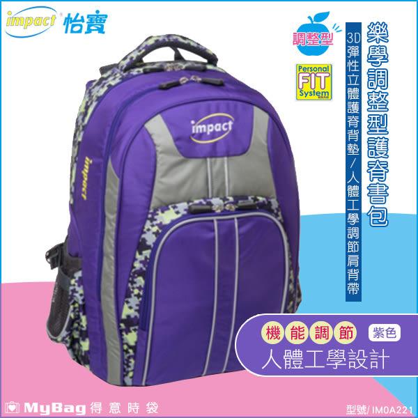 impact 怡寶 兒童護脊書包 IM0A221PL 紫色 樂學調整型護脊書包 MyBag得意時袋