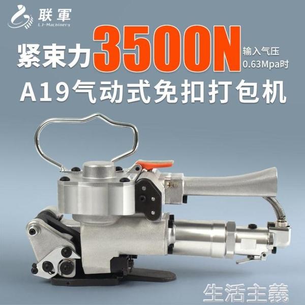 打包機 聯軍A19手提式氣動打包機全自動pet塑鋼帶pp帶免扣熱熔捆扎拉緊器 MKS生活主義