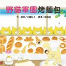 【工藤紀子】野貓軍團烤麵包