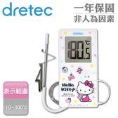 【dretec】HELLO KITTY長線型廚房大螢幕電子溫度計/油溫計O-250WTKO