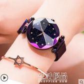手錶女星空網紅手錶女士時尚潮流防水抖音同款韓版女錶學生 生活優品
