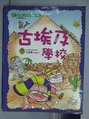 【書寶二手書T1/少年童書_QEI】古埃及學校_我的第一本歷史漫畫書3
