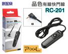 數配樂 Pixel 品色 RC-201 電子快門線 快門線 Canon RS60E3 E3 700D 70D SX60