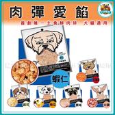 寵物FUN城市│肉彈愛餡 主食肉餅(80g) 犬貓適用 狗用 鮮食 主食 零食 鮮肉排