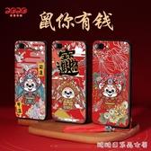新年手機殼-2020鼠年新年款蘋果6s手機殼iPhone8女潮網紅7plus男浮雕硅膠 糖糖日系