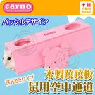 【zoo寵物商城】CARNO》卡諾45-...