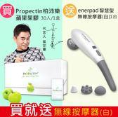 【滿仟折佰+贈品】憲哥代言 柏沛樂 ProPectin 蘋果果膠 1盒/30包 贈 Enerpad 智慧型無線按摩器一台