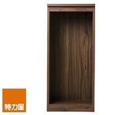特力屋萊特書櫃 空櫃配件 深木色 40x30x89.9cm