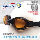 [ 台灣製 SAEKO ] S43 合型均壓 琥珀金 長泳舒適型 泳鏡;蛙鏡;蝴蝶魚戶外
