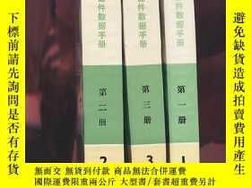 二手書博民逛書店中國半導體器件數據手冊(全三冊)1983年版郵掛費罕見Y1240