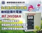 【久大電池】麻聯電機 MF2430 24V 30A 全自動中型電動機械設備專用充電機