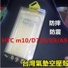 88柑仔店~HTC A9 X9 M10 728 825 830手機殼保護套氣墊空壓殼防摔透明軟殼