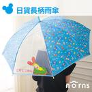 【日貨長柄雨傘-藍色植物精靈】Norns Kobito Dukan 農場精靈 醜比頭 醜筆頭 植物精靈