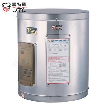【買BETTER】喜特麗熱水器 JT-EH108D單相儲熱式電能熱水器(8加侖)★送6期零利率