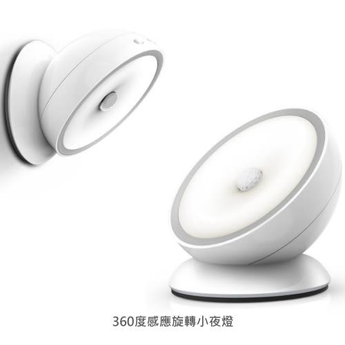 360度感應旋轉小夜燈 LED燈 人體感應燈 LED 紅外線感應 樓梯燈 照明燈 磁吸式感應燈 探照燈