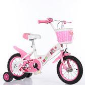 兒童自行車3歲寶寶腳踏車2-4-6-9歲童車男女孩單車14寸 XY986 【男人與流行】