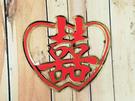 金邊心心相印喜字貼紙(大) 囍字 貼紙 婚禮小物 婚俗用品 婚禮佈置【皇家結婚百貨】