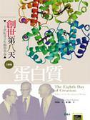(二手書)創世第八天:二十世紀分子生物學革命三部曲─蛋白質