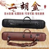 鱷魚紋二胡盒子高檔拼皮二胡琴盒專業箱可背可提配件 FF4285【衣好月圓】